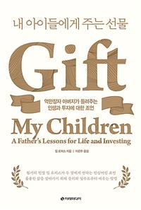 내 아이들에게 주는 선물 - 억만장자 아버지가 들려주는 인생과 투자에 대한 조언