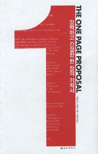 The One Page Proposal -강력하고 간결한 한 장의 기획서