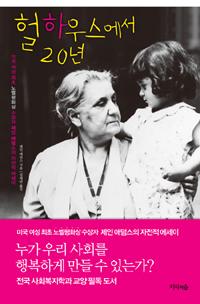 헐하우스에서 20년 - 미국 여성 최초 노벨평화상 수상자 제인 애덤스의 자전적 에세이