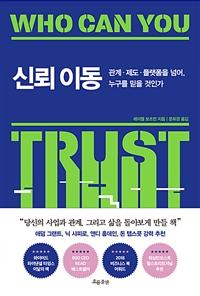 신뢰 이동 - 관계·제도·플랫폼을 넘어, 누구를 믿을 것인가