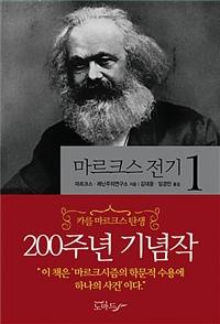 마르크스 전기 1 - 카를 마르크스 탄생 200주년 기념작