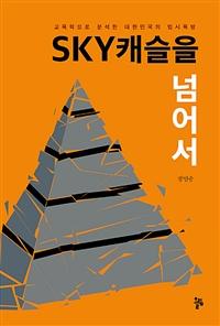스카이캐슬을 넘어서 - 교육학으로 분석한 대한민국의 입시욕망