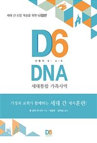 D6 DNA -세대 간 신앙 계승을 위한 나침반