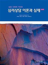 상담 사례에 기반한 심리상담 이론과 실제 - 제4판