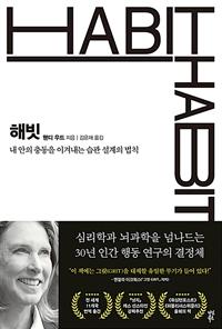 해빗 - 내 안의 충동을 이겨내는 습관 설계의 법칙