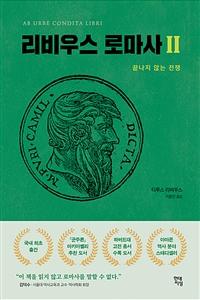 리비우스 로마사 2 - 끝나지 않는 전쟁